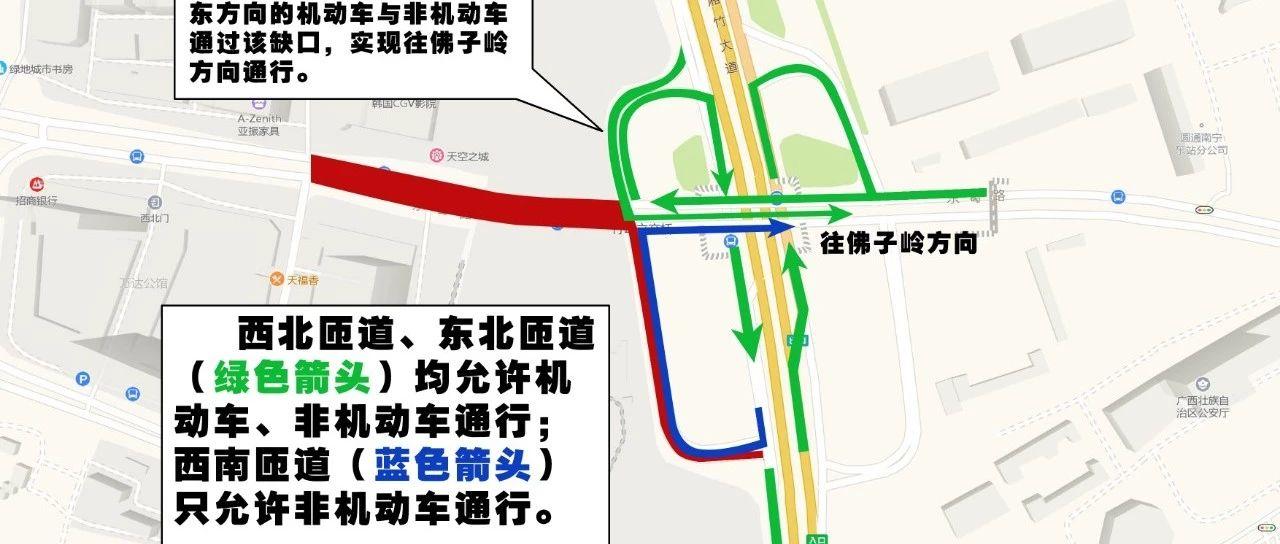 20日起,南宁竹岭立交西北匝道往东方向就可通行啦