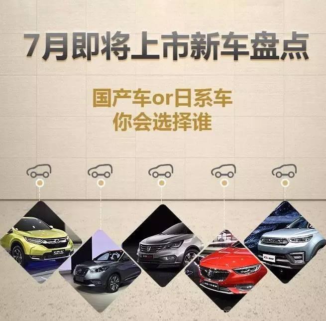 【车闻】7月上市新车抢先看 自主品牌/日系车齐登场