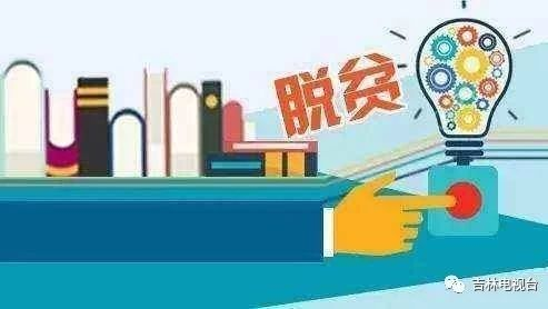 吉林省2个组织4名个人入选2018全国脱贫攻坚奖候选