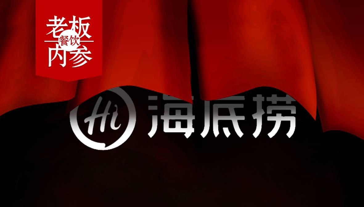 海底捞换新logo了,形象升级的背后是